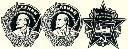 Badges from the Pravda title